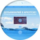 Разработали сайт Московский Дельфинарий - фото