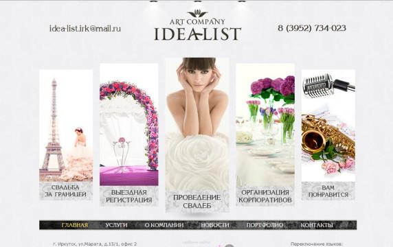 Разработали сайт Idealist - фото
