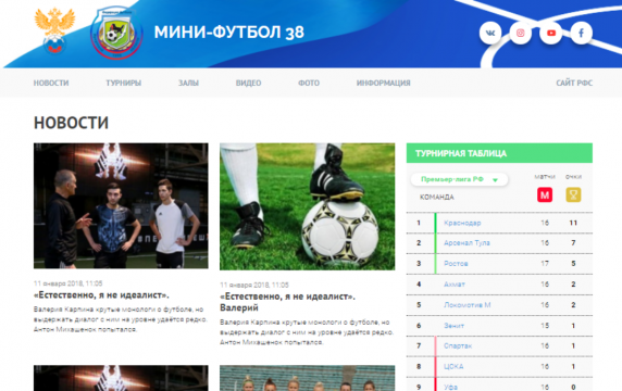 Разработали сайт Мини-футбол 38 - фото