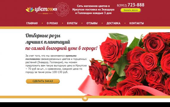 Разработали сайт Цветок.PRO - фото